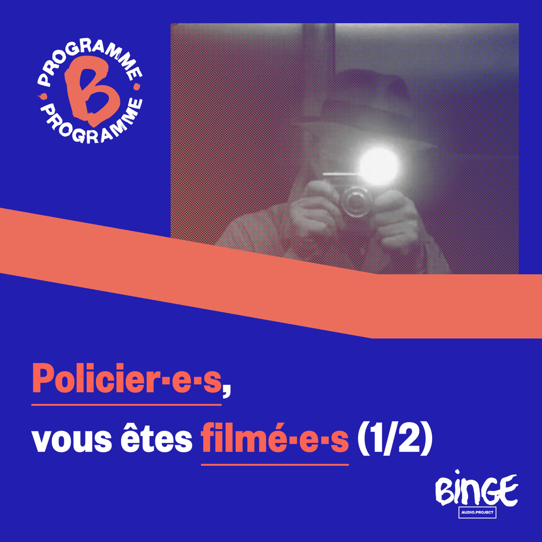 Policier·e·s, vous êtes filmé·e·s (1/2)